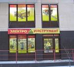 магазин инструментов 220 вольт