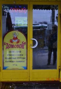 Магазин обоев домовой в домодедово